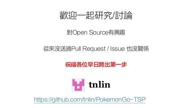 開源新手心路史之 Pokemo GO TSP