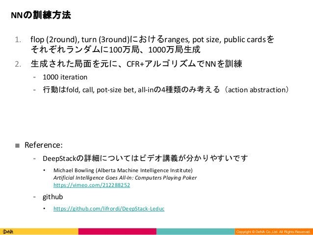 Copyright (C) DeNA Co.,Ltd. All Rights Reserved. Copyright © DeNA Co.,Ltd. All Rights Reserved. 1. flop (2round), turn (3r...