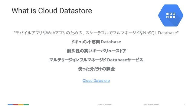 """Confidential & ProprietaryGoogle Cloud Platform 8 What is Cloud Datastore """"モバイルアプリやWebアプリのための、スケーラブルでフルマネージドなNoSQL Databas..."""