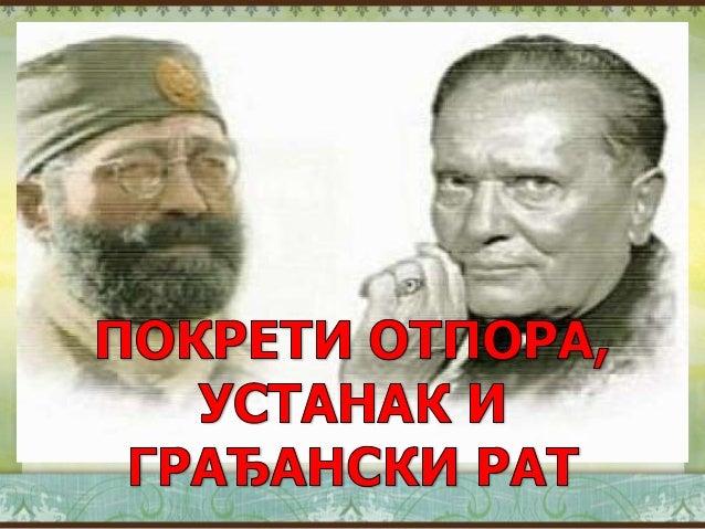 ДРУГИ СВЕТСКИ РАТ У ЈУГОСЛАВИЈИ ТРАЈАО ЈЕ ОД 6. АПРИЛА 1941. ДО 15. МАЈА 1945. ГОДИНЕ.  Партизани  Четници  ДВА ПОКРЕТА ОТ...