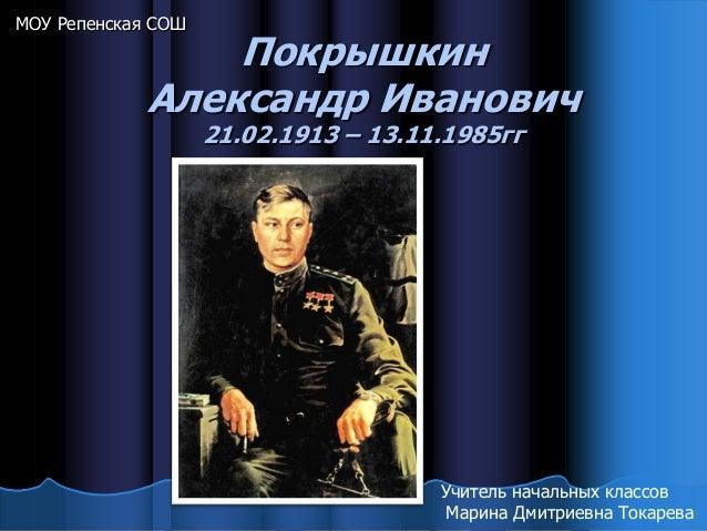 МОУ Репенская СОШ                 Покрышкин             Александр Иванович                    21.02.1913 – 13.11.1985гг   ...