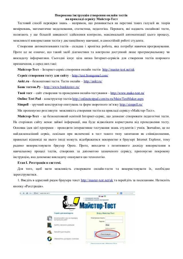 Покрокова інструкція створення онлайн тестів                                на прикладі сервісу Майстер-Тест  Тестовий спо...