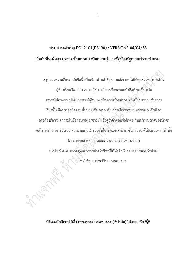 1 สรุปสาระสาคัญ POL2101(PS190) : VERSION2 04/04/58 จัดทาขึ้นเพื่อจุดประสงค์ในการแบ่งปันความรู้จากพี่สู่น้องรัฐศาสตร์รามคาแ...