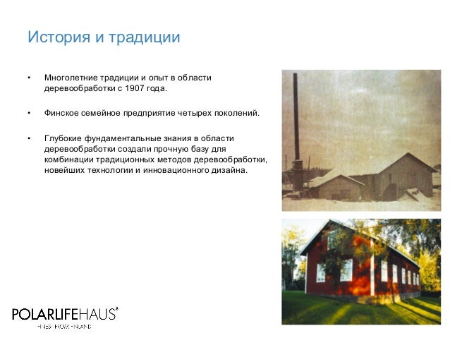 polar life haus 2016 ru. Black Bedroom Furniture Sets. Home Design Ideas