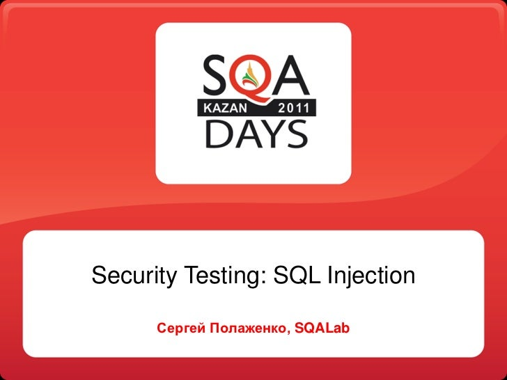 Security Testing: SQL Injection      Сергей Полаженко, SQALab