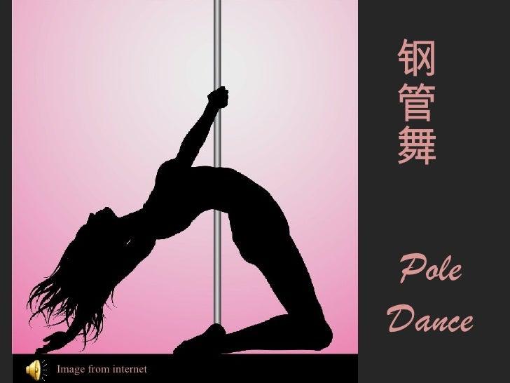 钢                      管                      舞                      Pole                      DanceImage from internet