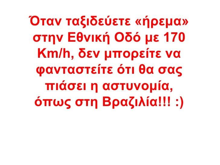 Όταν ταξιδεύετε «ήρεμα» στην Εθνική Οδό με  170 Km/h,  δεν μπορείτε να φανταστείτε ότι θα σας πιάσει η αστυνομία , όπως στ...