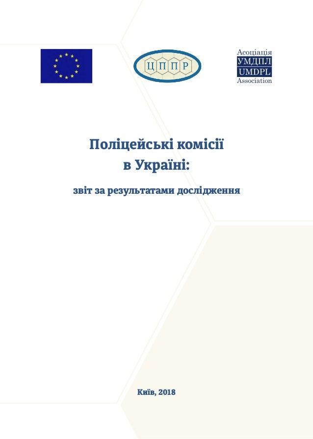 Поліцейські комісії в Україні: звіт за результатами дослідження Київ, 2018