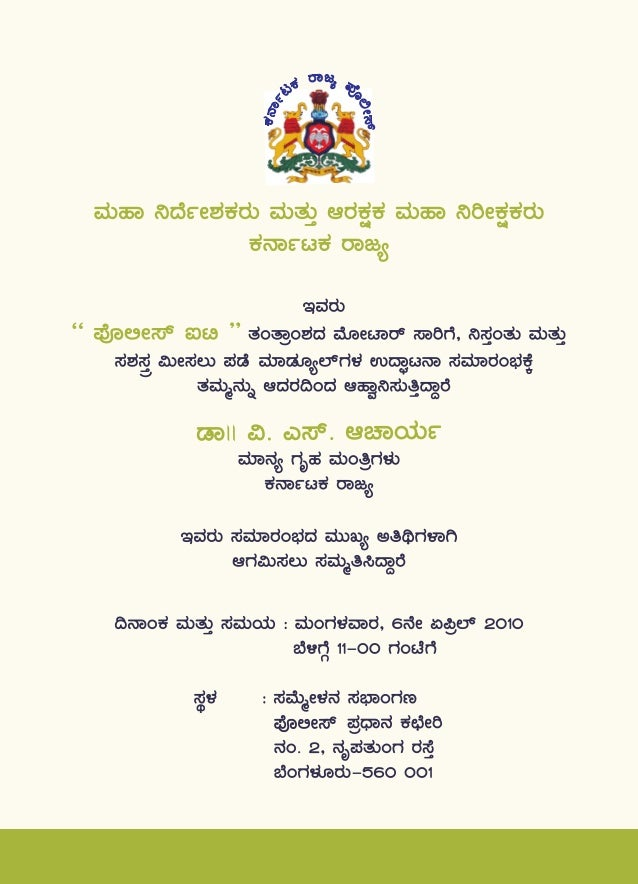 Police it Inauguration Invitation card – Inauguration Invitation Card Sample