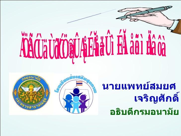 นายแพทย์สมยศ  เจริญศักดิ์ อธิบดีกรมอนามัย เด็กไทยทำได้ ในโรงเรียนส่งเสริมสุขภาพ นโยบาย