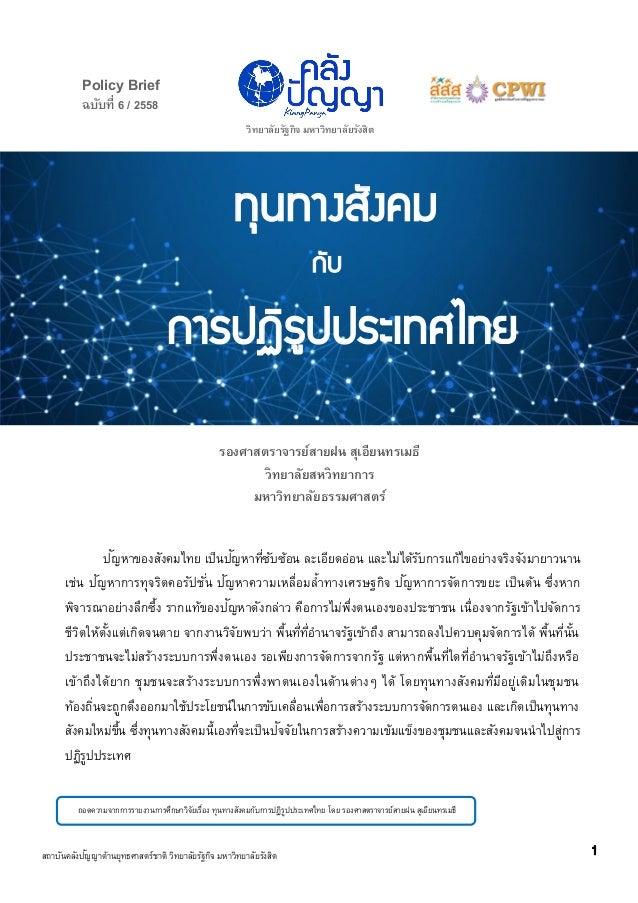 ฉบับที่ 6 / 2558 Policy Brief วิทยาลัยรัฐกิจ มหาวิทยาลัยรังสิต การปฏิรูปประเทศไทย ทุนทางสังคม กับ รองศาสตราจารย์สายฝน สุเอ...