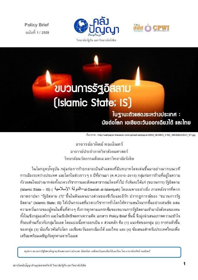 ฉบับที่ 1 / 2559 Policy Brief วิทยาลัยรัฐกิจ มหาวิทยาลัยรังสิต ในฐานะตัวแสดงระหว่างประเทศ : นัยต่อโลก เอเชียตะวันออกเฉียงใ...