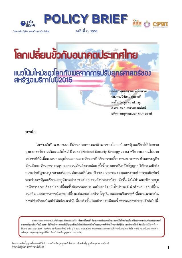 """1 ถอดความจากการเสวนาในที่ประชุมเวทีสาธารณะเรื่อง """"โลกเปลี่ยนขั้วกับอนาคตประเทศไทย: แนวโน้มใหม่ของโลกกับผลจากการปรับยุทธศาส..."""