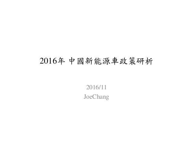 2016年 中國新能源車政策研析 2016/11 JoeChang