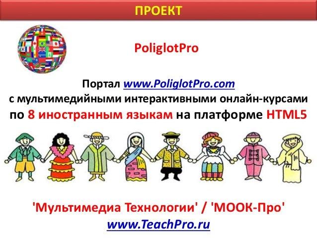 PoliglotPro Портал www.PoliglotPro.com с мультимедийными интерактивными онлайн-курсами по 8 иностранным языкам на платформ...