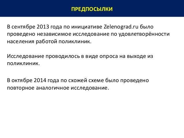 ПРЕДПОСЫЛКИ В сентябре 2013 года по инициативе Zelenograd.ru было проведено независимое исследование по удовлетворённости ...