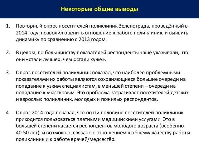 1. Повторный опрос посетителей поликлиник Зеленограда, проведённый в 2014 году, позволил оценить отношение к работе поликл...