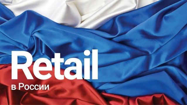 Retailв России
