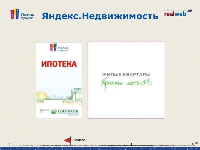 Яндекс дисплейная реклама спам реклама в браузере как убрать вирус