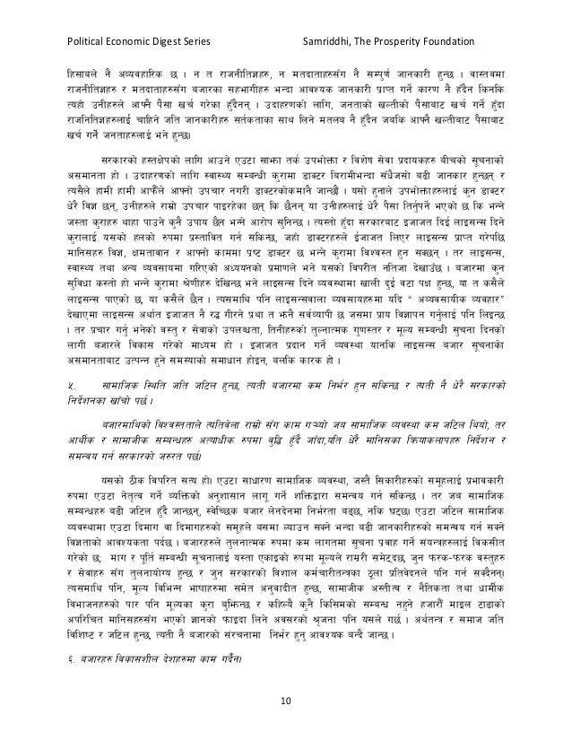 Political Economic Digest Series Samriddhi, The Prosperity Foundation 10 lx;fan] g} cJojxfl/s 5 . g t /fhgLlt1x?, g dtbftf...