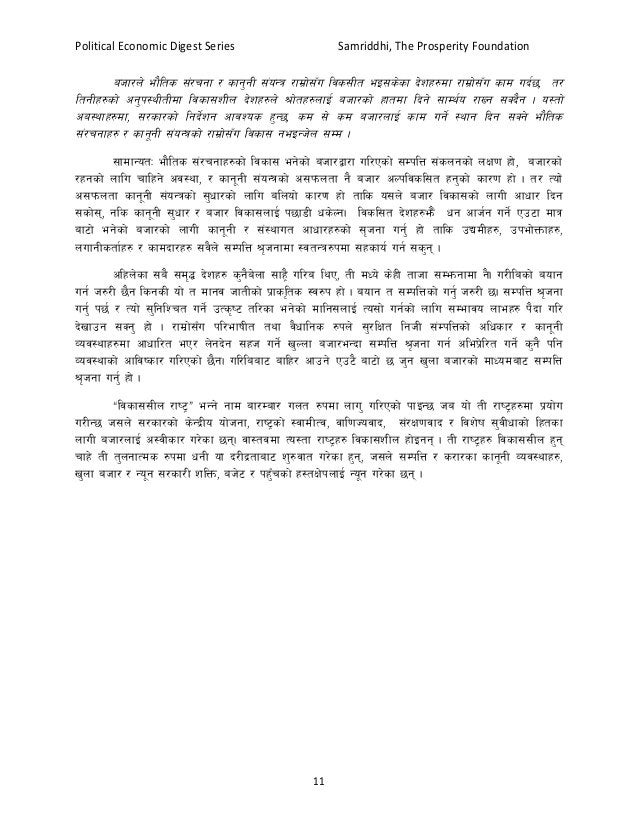 Political Economic Digest Series Samriddhi, The Prosperity Foundation 11 ahf/n] ef}lts ;+/rgf / sfg'gL ;+oGq /fd|f];Fu ljs...