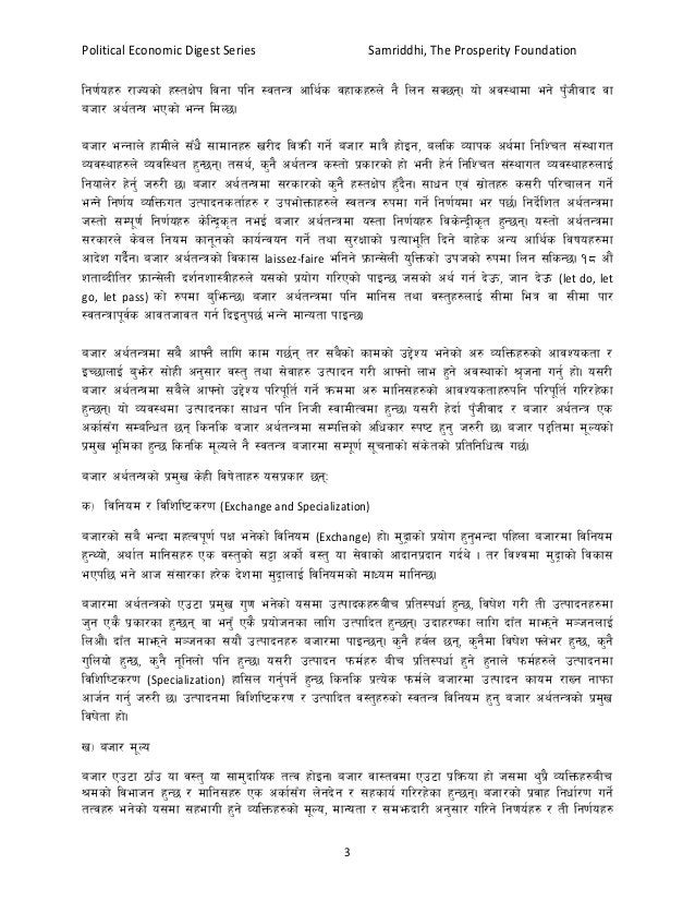 Political Economic Digest Series Samriddhi, The Prosperity Foundation 3 lg0f{ox? /fHosf] x:tIf]k ljgf klg :jtGq cfly{s jxf...