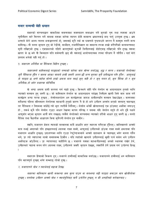 Political Economic Digest Series Samriddhi, The Prosperity Foundation 7 ahf/ ;DaGwL s]xL e|dx? ahf/sf] ;+/rgfåf/f ;fdflhs ...