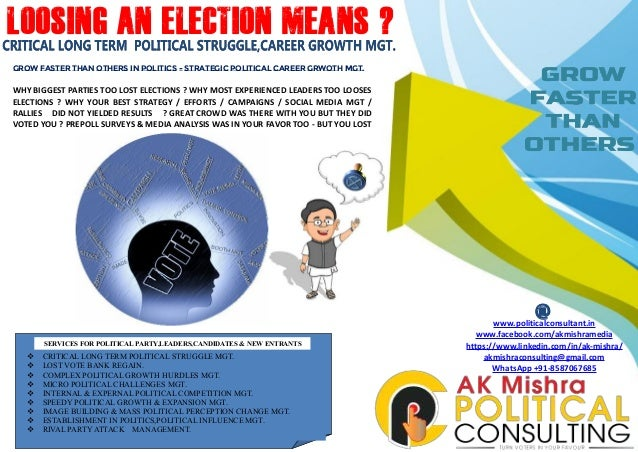 WHY BIGGEST PARTIES TOO LOST ELECTIONS ? WHY MOST EXPERIENCED LEADERS TOO LOOSES ELECTIONS ? WHY YOUR BEST STRATEGY / EFFO...