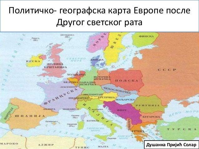 Политичко- географска карта Европе после Другог светског рата Душанка Пријић Солар