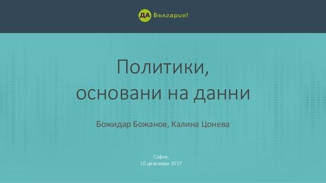 Политики, основани на данни Божидар Божанов, Калина Цонева София, 10 декември 2017