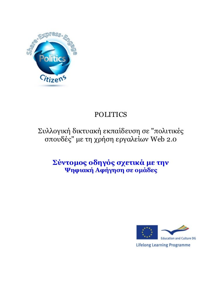 "POLITICSΣυλλογική δικτυακή εκπαίδευση σε ""πολιτικές  σπουδές"" με τη χρήση εργαλείων Web 2.0    Σύντομος οδηγός σχετικά με ..."