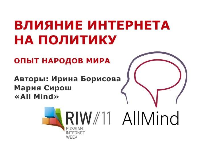 ВЛИЯНИЕ ИНТЕРНЕТАНА ПОЛИТИКУОПЫТ НАРОДОВ МИРААвторы: Ирина БорисоваМария Сирош«All Mind»