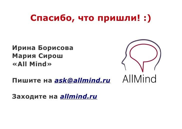 Спасибо, что пришли! :)Ирина БорисоваМария Сирош«All Mind»Пишите на ask@allmind.ruЗаходите на allmind.ru