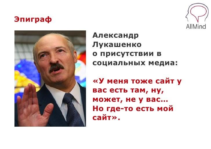 Эпиграф          Александр          Лукашенко          о присутствии в          социальных медиа:          «У меня тоже са...