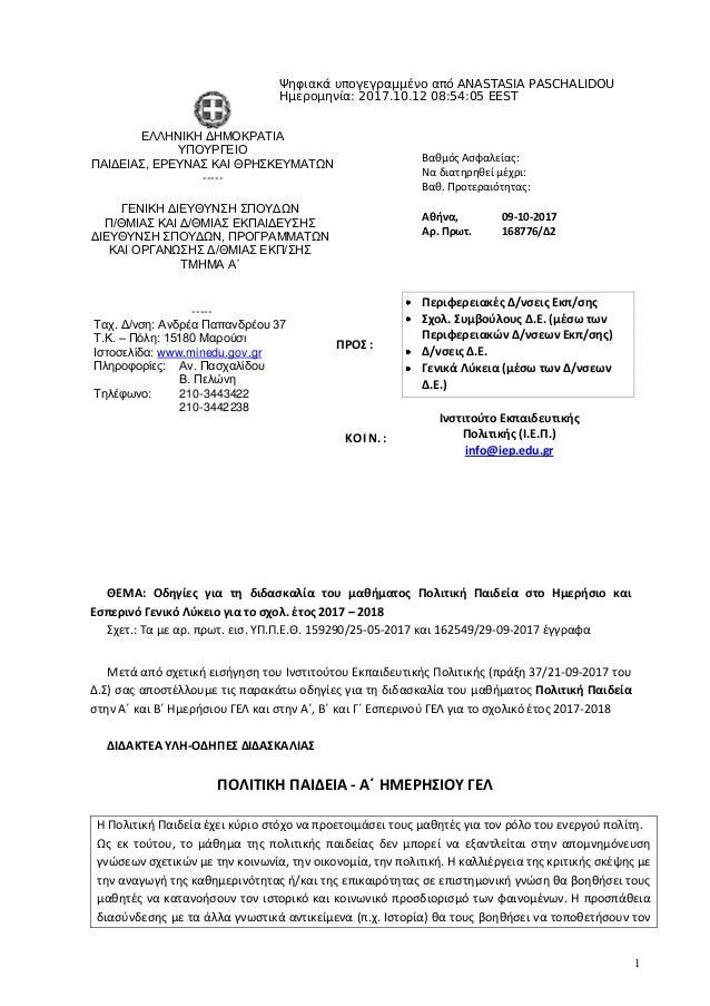 1 ΘΕΜΑ: Οδηγίες για τη διδασκαλία του μαθήματος Πολιτική Παιδεία στο Ημερήσιο και Εσπερινό Γενικό Λύκειο για το σχολ. έτος...