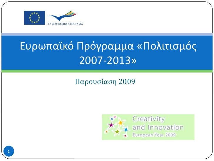 Παρουσίαση 2009 Ευρωπαϊκό Πρόγραμμα «Πολιτισμός 2007-2013»