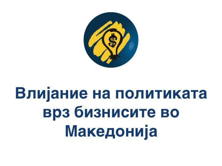 Влијание на политиката   врз бизнисите во      Македонија