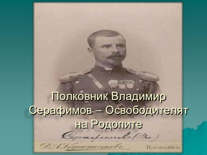 Полковник ВладимирСерафимов – Освободителят      на Родопите