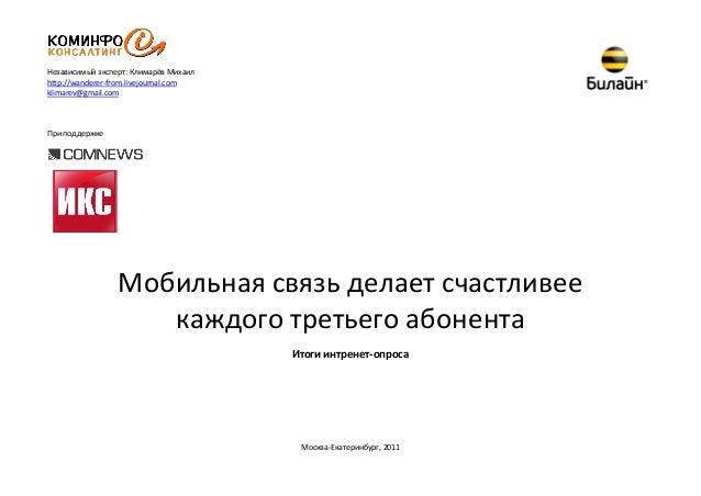 Независимый эксперт: Климарёв Михаилhttp://wanderer-from.livejournal.comklimarev@gmail.comПри поддержке                 Мо...