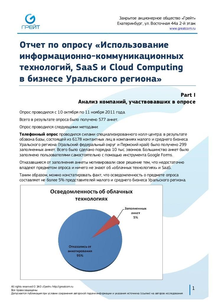 6784b36a019b Отчет по опросу «Использование информационно-коммуникационных техноло…