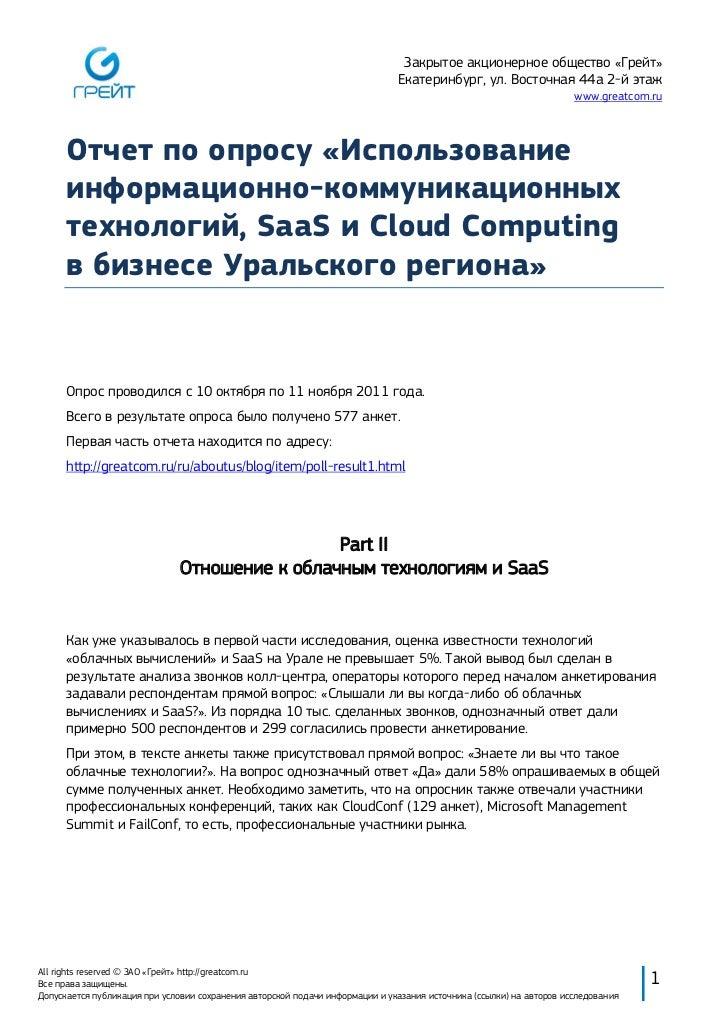Закрытое акционерное общество «Грейт»                                                                              Екатери...