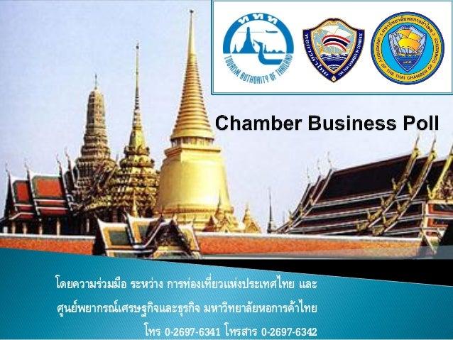 โดยความร่วมมือ ระหว่าง การท่องเที่ยวแห่งประเทศไทย และศูนย์พยากรณ์เศรษฐกิจและธุรกิจ มหาวิทยาลัยหอการค้าไทย                 ...