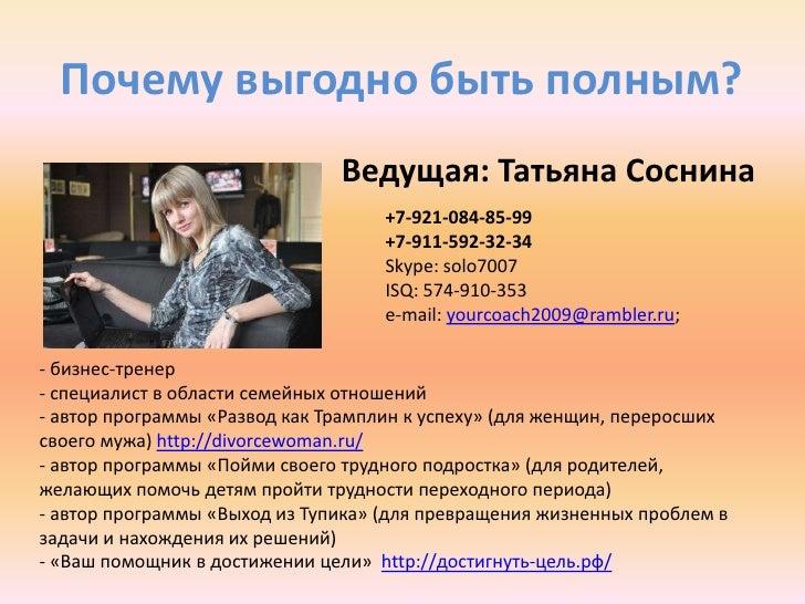 Почему выгодно быть полным?                               Ведущая: Татьяна Соснина                                    +7-9...