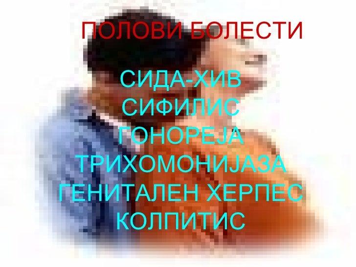 ПОЛОВИ БОЛЕСТИ СИДА-ХИВ СИФИЛИС ГОНОРЕЈА ТРИХОМОНИЈАЗА ГЕНИТАЛЕН ХЕРПЕС КОЛПИТИС