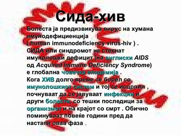 Сида-хивСида-хив Болеста ја предизвикува вирус на хуманаБолеста ја предизвикува вирус на хумана имунодефициенцијаимунодефи...