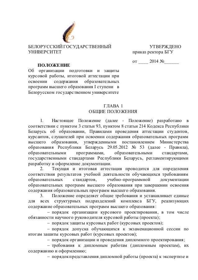 polozhenie o kursovykh i diplomnykh rabotakh Настоящее Положение далее Положение разработано в соответствии