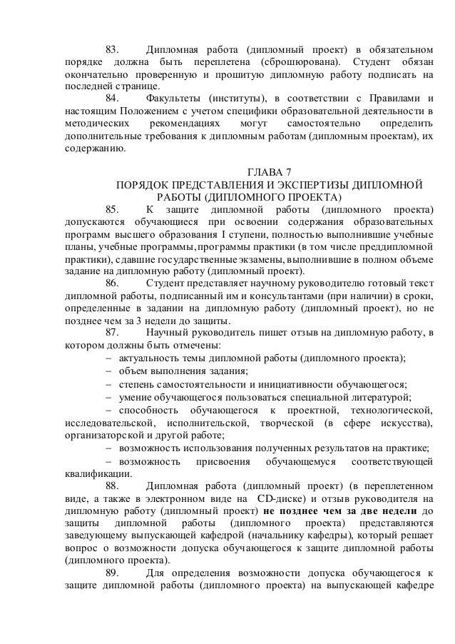 polozhenie o kursovykh i diplomnykh rabotakh Требования к оформлению дипломной работы приведены в Приложении 6 13