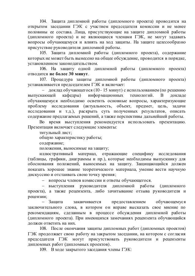 polozhenie o kursovykh i diplomnykh rabotakh 16 104 Защита дипломной работы