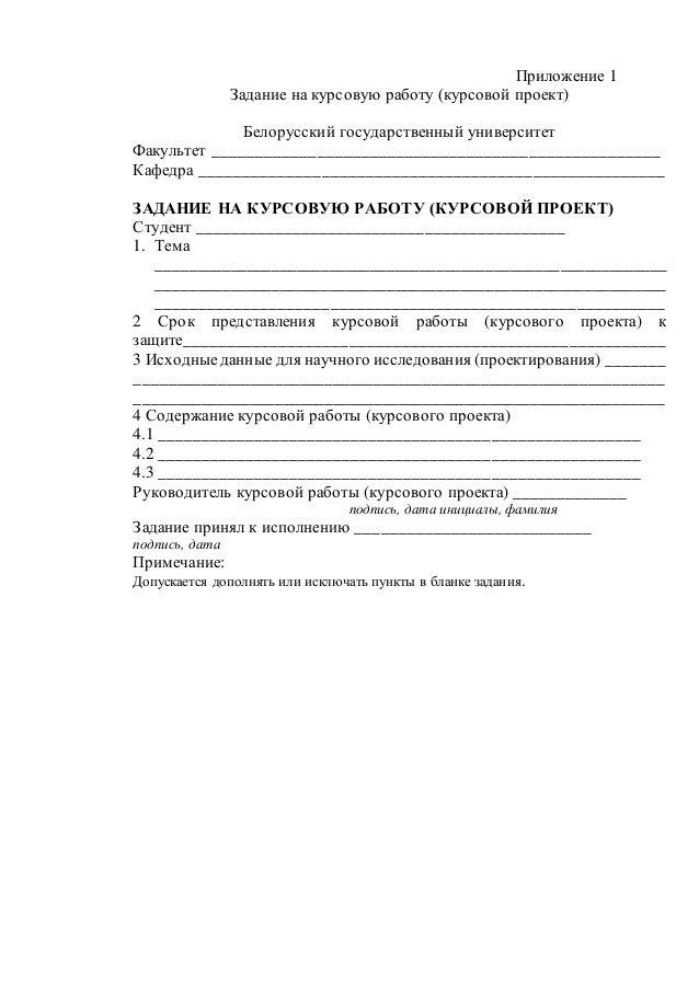 polozhenie o kursovykh i diplomnykh rabotakh 19 Приложение 1 Задание