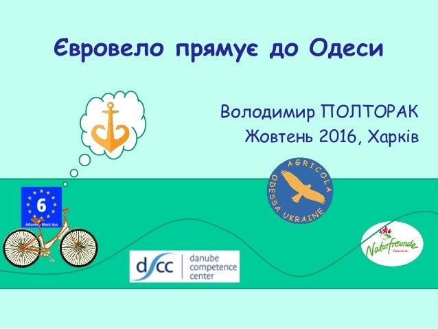 Євровело прямує до Одеси Володимир ПОЛТОРАК Жовтень 2016, Харків